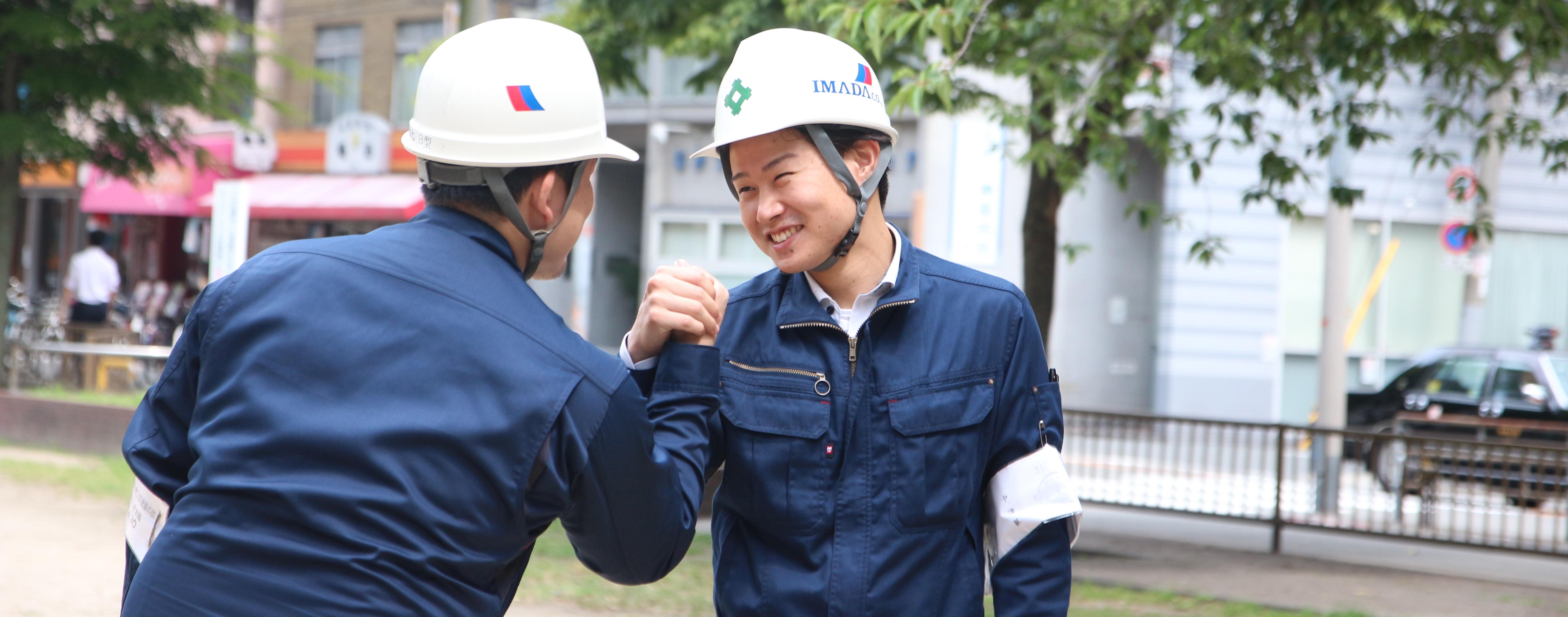 今田建設株式会社スタッフ